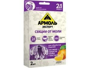 средство от моли армоль